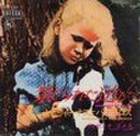 EPレコード243: 禁じられた遊び/血と砂