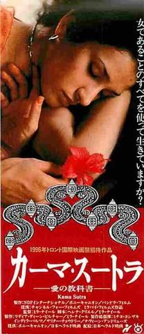 カーマ・スートラ 愛の教科書(半券・検印なし)