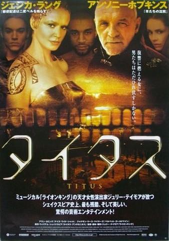 映画ポスター1764: タイタス