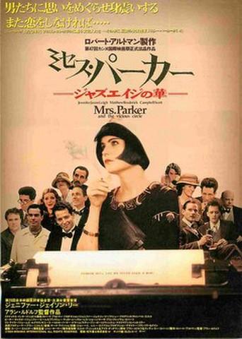 映画チラシ: ミセス・パーカー