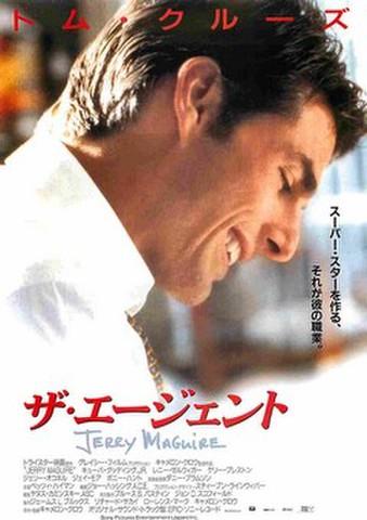 映画チラシ: ザ・エージェント(ゴールデングローブ賞+アカデミー賞なし)