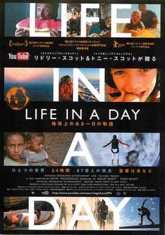 映画チラシ: LIFE IN A DAY 地球上のある一日の物語