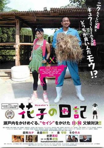 映画チラシ: 花子の日記