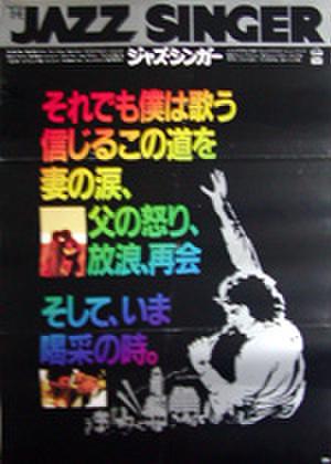 映画ポスター0345: ジャズ・シンガー