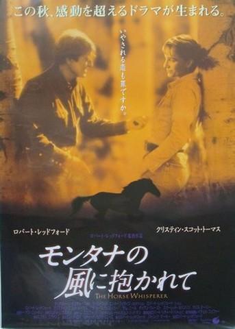 映画ポスター1547: モンタナの風に抱かれて
