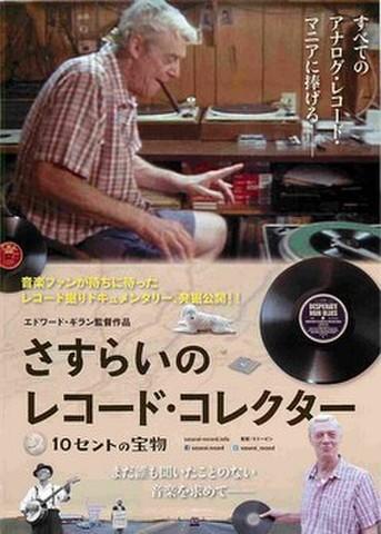 映画チラシ: さすらいのレコード・コレクター 10セントの宝物