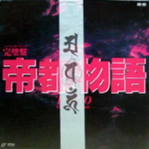 レーザーディスク650: 帝都物語<完璧版>(BOX仕様)
