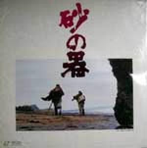 レーザーディスク422: 砂の器