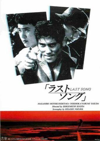 映画チラシ: ラストソング (邦画)