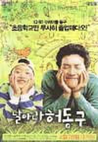 韓国チラシ049: 飛べ ホ・ドング