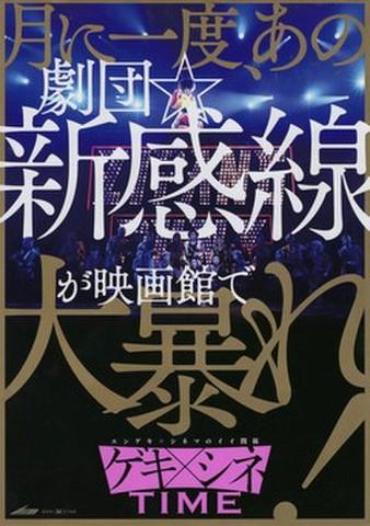 映画チラシ: ゲキ×シネTIME LINE UP(A4判・2枚折)