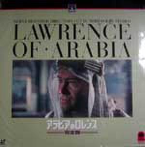 レーザーディスク450: アラビアのロレンス 完全版