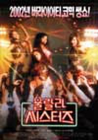 韓国チラシ010: ウララ・シスターズ