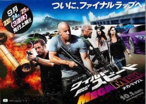 映画チラシ: ワイルドスピード メガ・マックス(ヨコ位置)