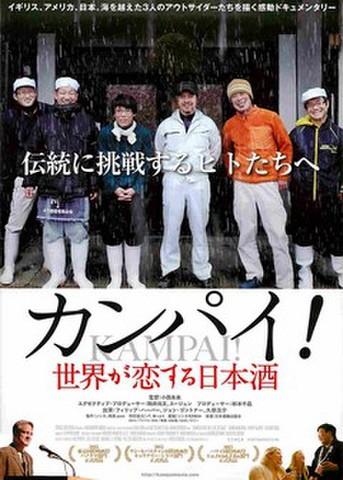 映画チラシ: カンパイ! 世界が恋する日本酒