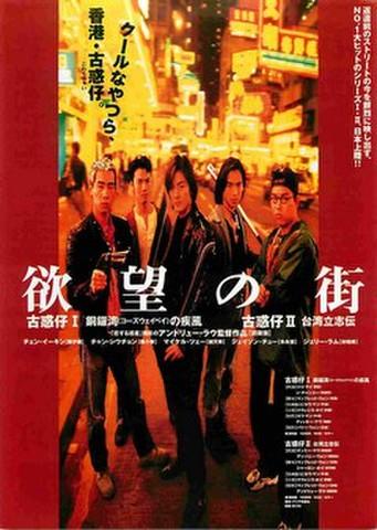映画チラシ: 欲望の街 古惑仔I/II