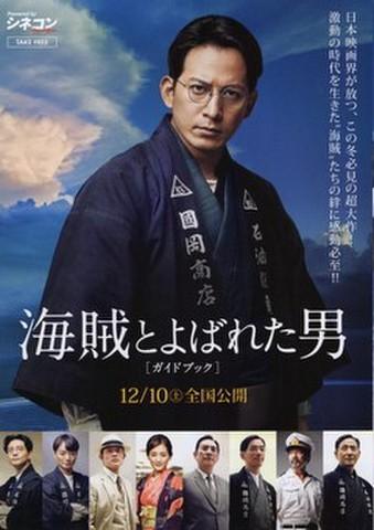 映画チラシ: 海賊とよばれた男(3枚折・シネコンウォーカー)