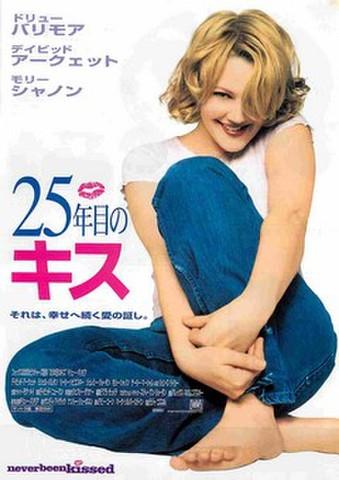 映画チラシ: 25年目のキス(1人)