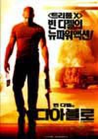 韓国チラシ106: ブルドッグ