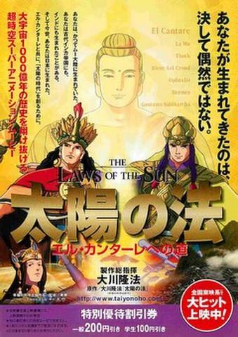 映画チラシ: 太陽の法 エル・カンターレへの道(右下:大ヒット上映中!)