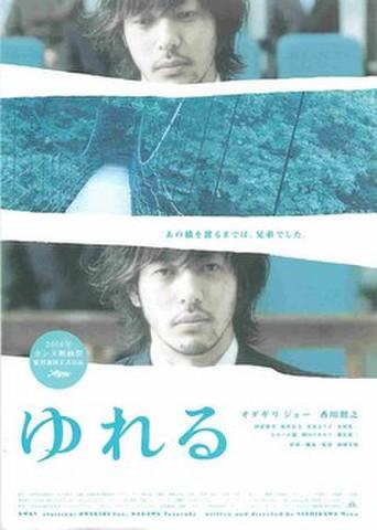 映画チラシ: ゆれる(アップ・2006年カンヌ映画祭~あり)