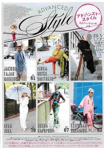 映画チラシ: アドバンスト・スタイル そのファッションが、人生(邦題右上)