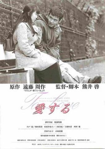 映画チラシ: 愛する(題字ヨコ)