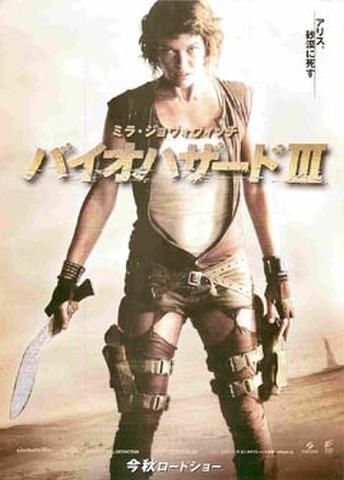 映画チラシ: バイオハザードIII(今秋ロードショー)
