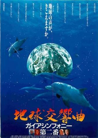 映画チラシ: 地球交響曲 ガイアシンフォニー第二番
