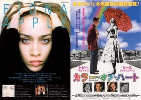 映画チラシ: カラー・オブ・ハート(小型・タワーレコード発行・試写会応募ハガキ)