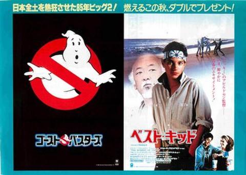 映画チラシ: ゴースト・バスターズ/ベスト・キッド(横)