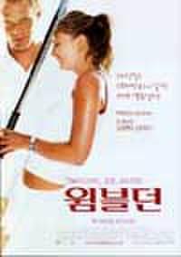 韓国チラシ771: ウィンブルドン