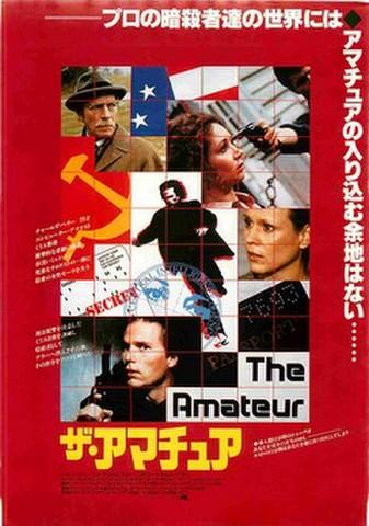 映画チラシ: ザ・アマチュア