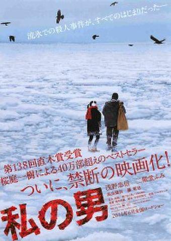 映画チラシ: 私の男(邦画)