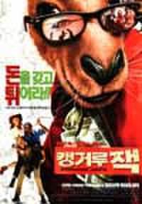 韓国チラシ103: カンガルー・ジャック
