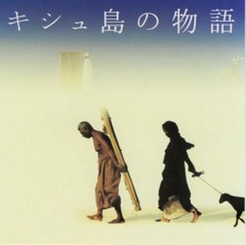映画チラシ: キシュ島の物語(小型・3枚折)