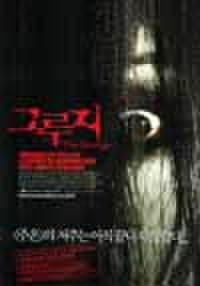 韓国チラシ726: 呪怨 THE JUON