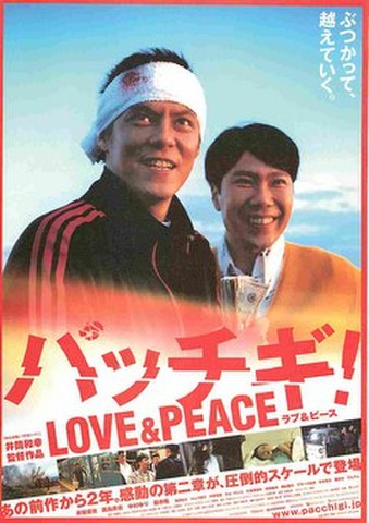 映画チラシ: パッチギ!LOVE&PEACE(ぶつかって~)