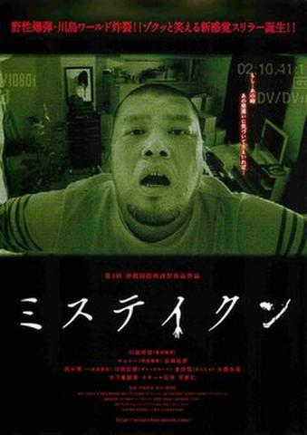 映画チラシ: ミステイクン