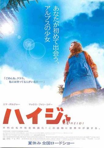 映画チラシ: ハイジ(マックス・フォン・シドー)(1人)