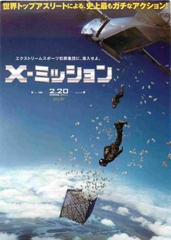 X-ミッション(試写状・宛名記入済)