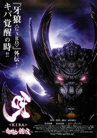 映画チラシ: 呀<KIBA> 暗黒騎士鎧伝