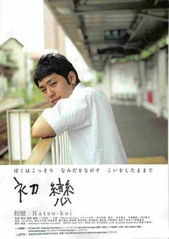 映画チラシ: 初戀 Hatsu-Koi('07邦画・2枚折)