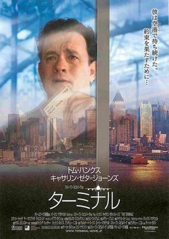 映画チラシ: ターミナル(彼は空港で~)