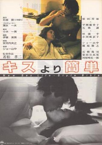映画チラシ: キスより簡単(A4判)