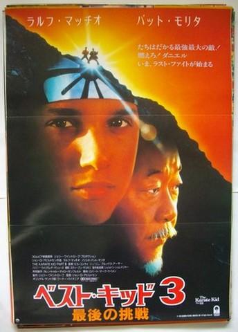 映画ポスター1238: ベスト・キッド3