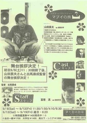 映画チラシ: マブイの旅(単色・片面・第七藝術劇場)