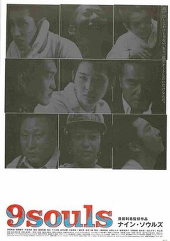 映画チラシ: ナイン・ソウルズ(9人・写真モノクロ)