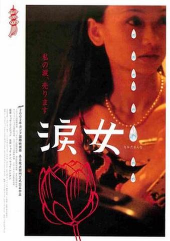 映画チラシ: 涙女(人物:写真・裏面題字左上)