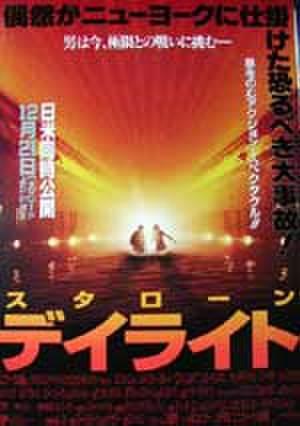 映画ポスター0145: デイライト